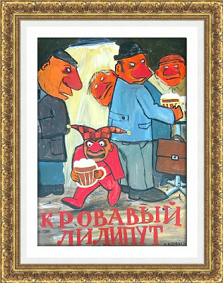 Nikolai Kopeikin 001≪Bloody Lilliputian≫