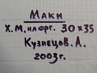 Kuznetsov02