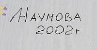 Naumova11